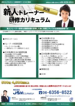 【チラシ】新人トレーナー研修2