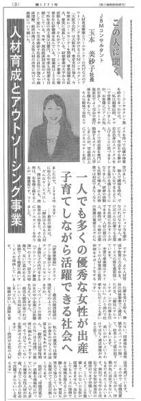 日刊経済新聞_20130902