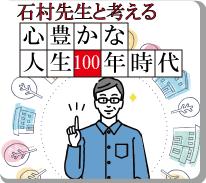 石村先生と考える心豊かな人生100年時代