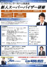 【チラシ】新人SV研修
