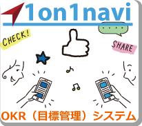OKRシステム 1on1navi