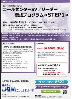 20180511SV養成プログラムSTEP1