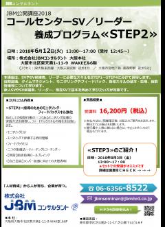 2018年6月12日SV養成プログラムSTEP2