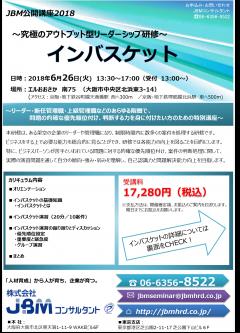 2018年6月26日大阪インバスケット研修