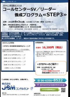 2018年8月3日SV養成プログラムSTEP3