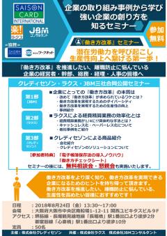 2018年8月24日働き方改革無料セミナー