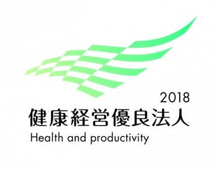 2018年8月29日開催健康経営セミナー