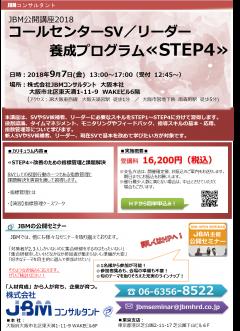 2018年9月7日SV養成プログラムSTEP4