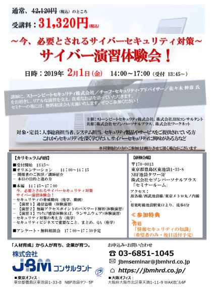 2019年2月1日サイバー演習体験会