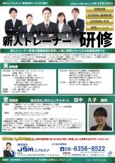 【チラシ】新人トレーナー研修2月開催