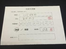 写真3_残業申請書