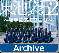東池袋52勝手に応援ブログ過去ログ