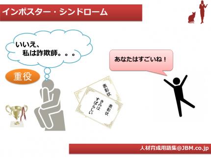人材育成用語集12(インポスター・シンドローム)