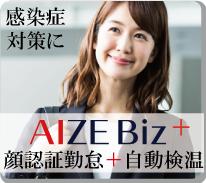 顔認証勤怠+自動検温『AIZE Biz+』