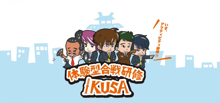 IKUSA-1