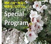 SpecialProgram