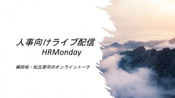 「管理職登用」~未来志向への変革~【HRMonday Report】