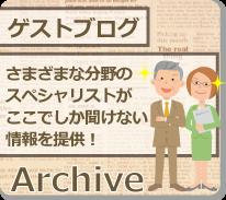 ゲストブログアーカイブ