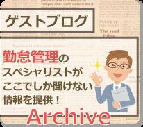 ゲストブログ『勤怠管理』アーカイブ