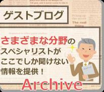 ゲストブログ『さまざまな分野』アーカイブ
