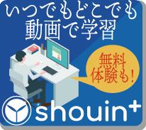 いつでもどこでも動画で学習『shouin +』