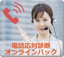 電話応対診断オンラインパック