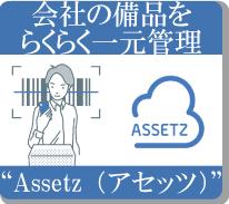 会社の備品をらくらく一元管理『Assetz(アセッツ)』