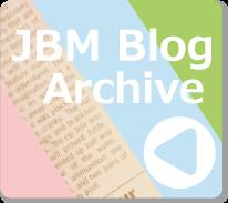 JBMの各ブログ記事アーカイブ