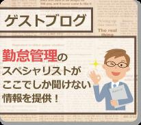 ゲストブログ『勤怠管理』