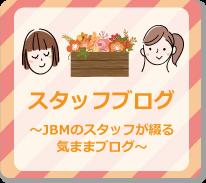 JBMのスタッフブログ