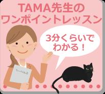 3分くらいでわかる!TAMA先生のワンポイントレッスン