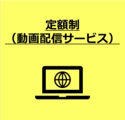 研修動画販売_定額制