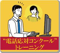 『電話応対コンクール』トレーニング
