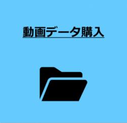 研修動画販売_データ購入