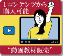 1コンテンツから購入可能『動画教材販売』