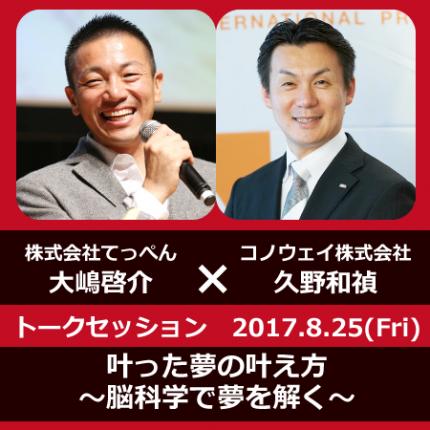 大嶋啓介・久野和禎トークセッション『叶った夢の叶え方』
