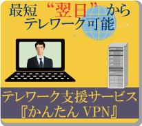 テレワーク支援サービス『かんたんVPN』