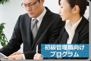 初級管理職向けプログラム