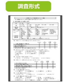 医療機関向けES調査実績調査形式