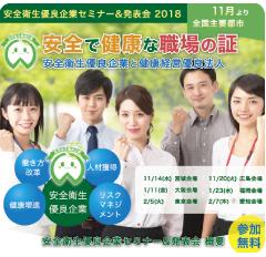 安全衛生優良企業セミナー&発表会2018