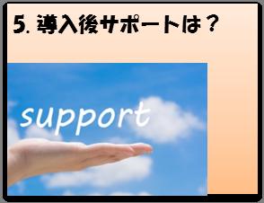 導入後のサポート体制