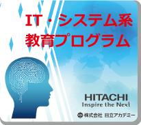 IT・システム系教育プログラム