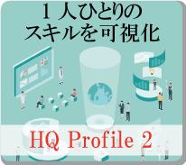 HQ Profile 2