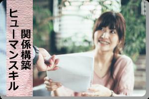 関係構築・ヒューマンスキル研修