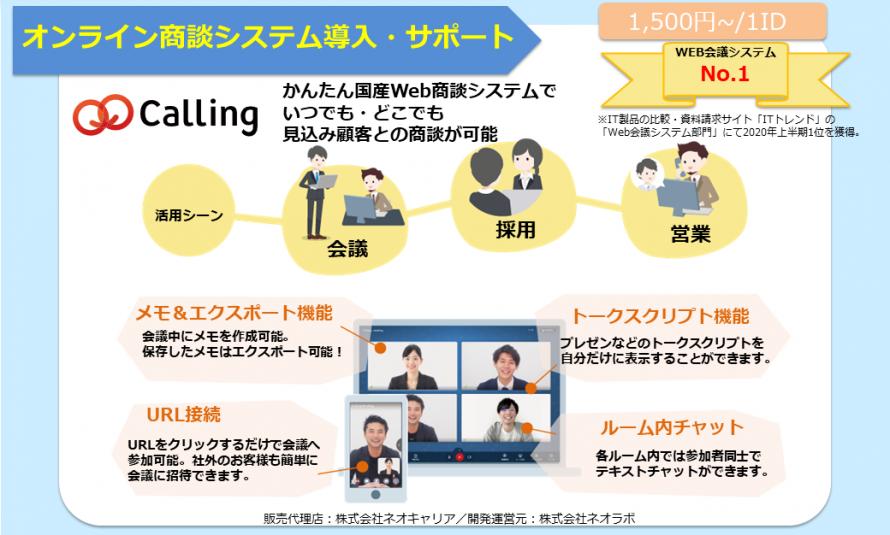 インサイドセールス_オンライン商談システムCalling
