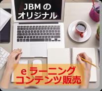JBMのオリジナルeラーニング