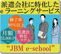 派遣会社に特化したeラーニングサービス『JBM e-school』