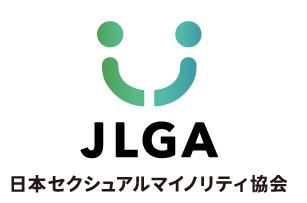 日本セクシュアルマイノリティ協会
