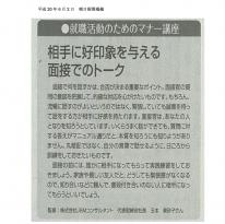 20070602朝日新聞