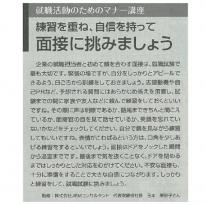 080204朝日新聞
